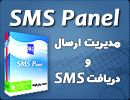 sms panel