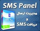 sms panel